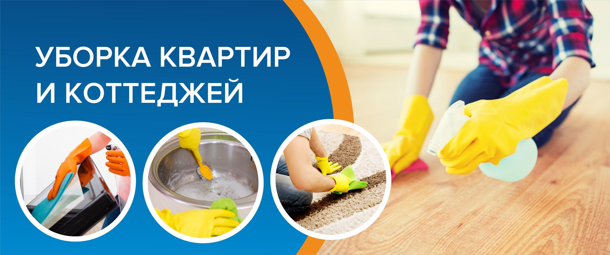 клининговая компания самара уборка офисов